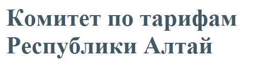 Комитет по тарифам Республики Алтай