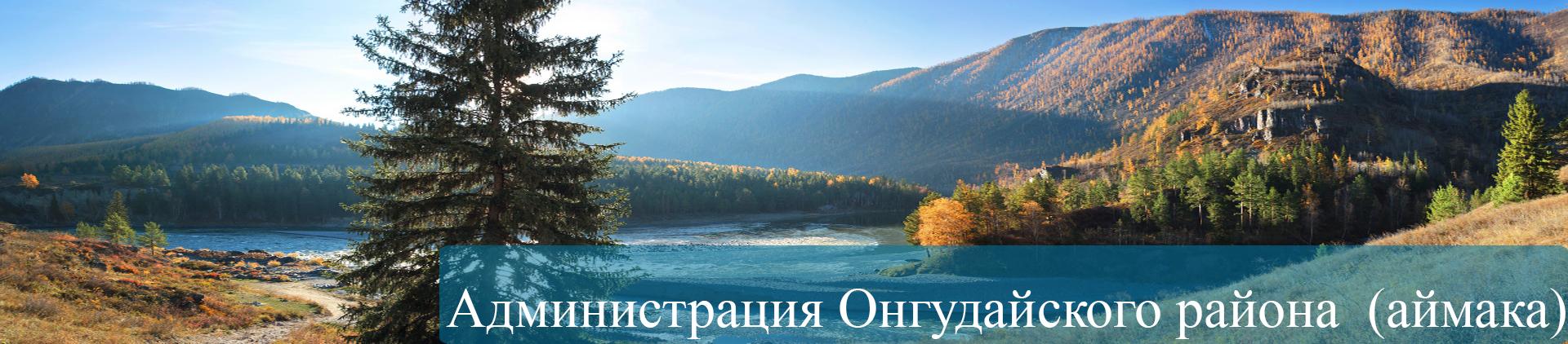 Официальный сайт администрации Онгудайского района